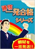 【15入門】一発合格シリーズ