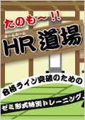 金城式「1.5次知識」マスター道場