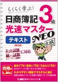 日商簿記3級光速マスターNEO