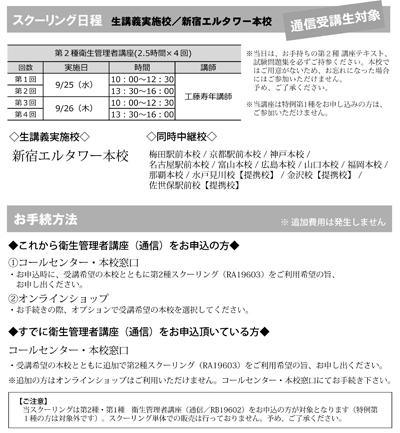 生講義実施本校・新宿エルタワー本校