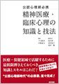 臨床心理学・精神医学1(概論)使用テキスト