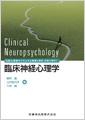 臨床神経心理学1 使用テキスト