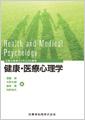 健康・医療心理学1 使用テキスト
