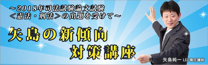 矢島の新傾向対策講座