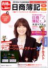 2011年2月合格目標:日商簿記3級パーフェクトパック
