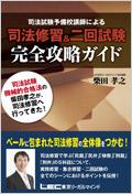 柴田孝之講師『司法修習&二回試験 完全攻略ガイド』