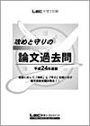 攻めと守りの論文過去問<平成24年度版>