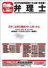 2011年向け 全国短答公開模試:一括