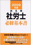 2009年版 出る順社労士 必修基本書