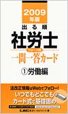 2009年版 出る順社労士ウォーク問 一問一答カード (1)労働編