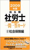 2009年版 出る順社労士ウォーク問 一問一答カード (2)社会保険編