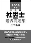 09出る順社労士過去問題集(B5版)