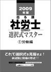 09出る順社労士選択式マスター(B5版)